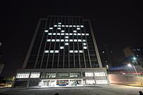 东风公司职工医院科技大楼打出的灯光字
