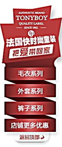 东芝品牌淘宝首页装修模版