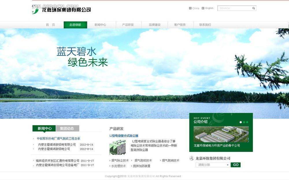 环保公司网站模板psd免费下载_淘宝海报|网店广告素材图片