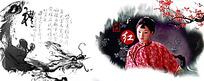 中式礼淘宝首页轮番海报
