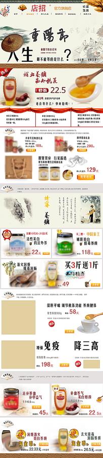 重阳节主题网页模板