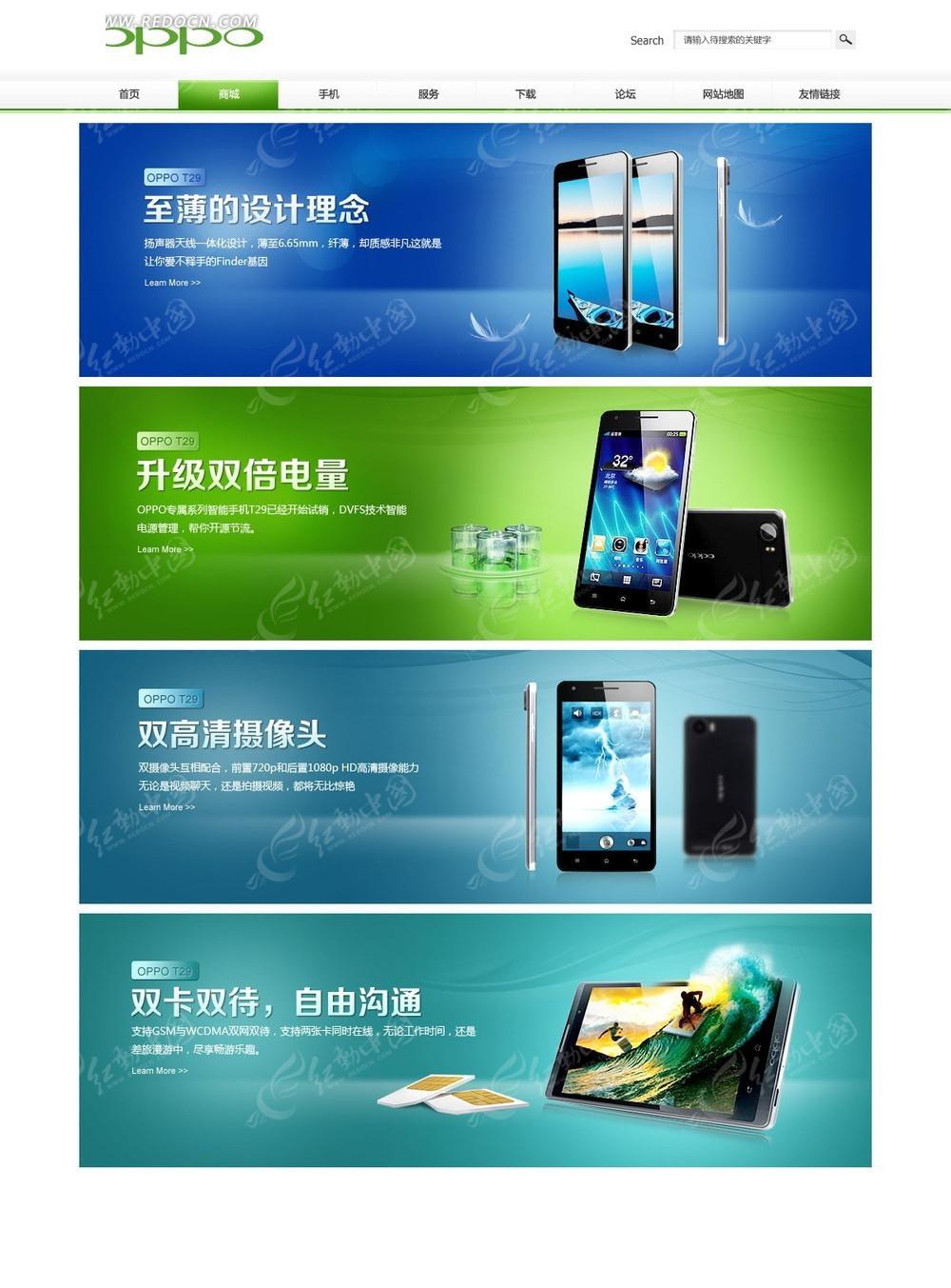 淘宝海报  oppo海报设计  手机店铺  宣传海报设计