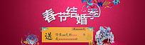 春节结婚季淘宝促销海报