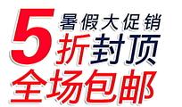 淘宝暑假5折促销包邮文字标签