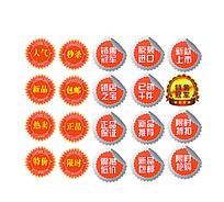 圆形贴标式淘宝促销标签