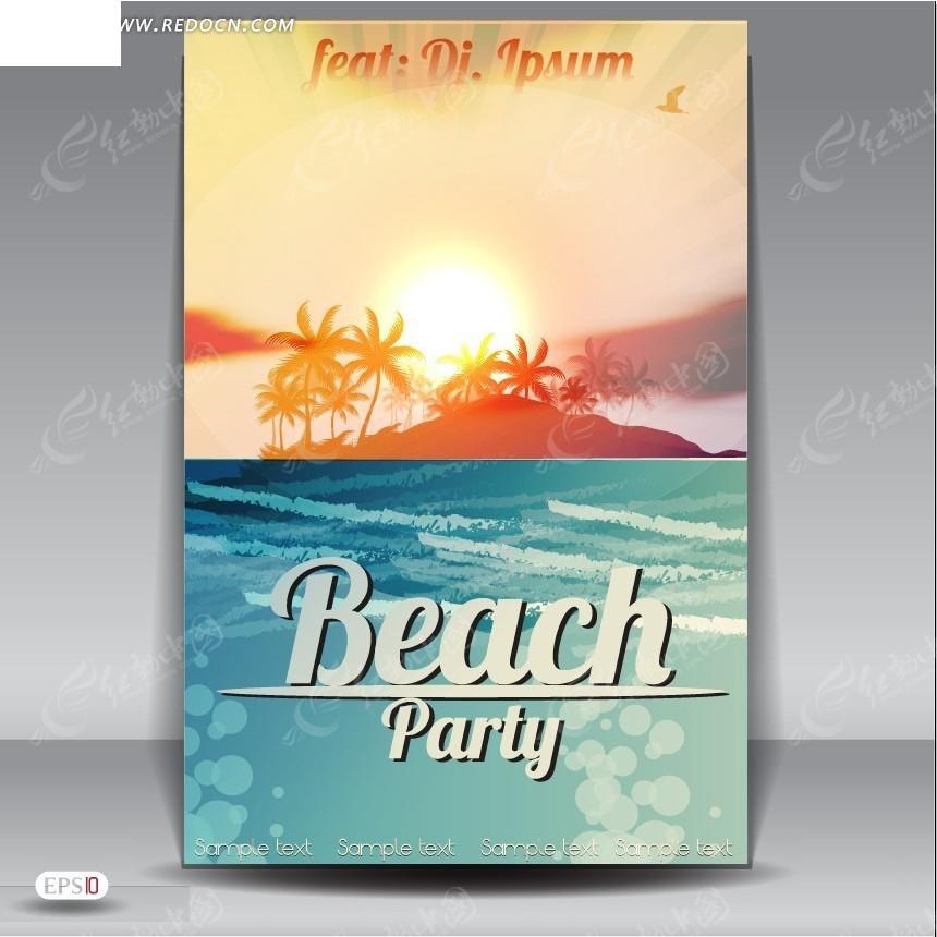 免费素材 矢量素材 广告设计矢量模板 海报设计 英文沙滩派对宣传海报