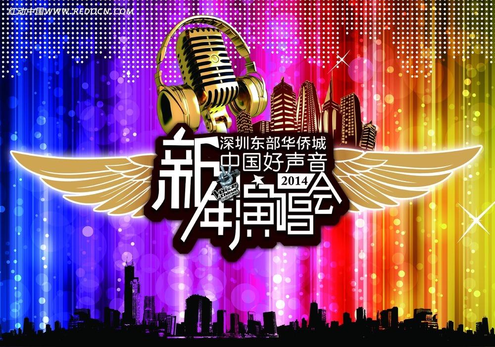 免费素材 psd素材 psd广告设计模板 海报设计 深圳华侨城中国好声音