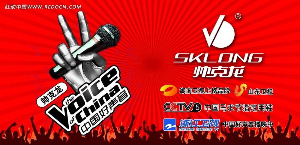 中国好声���9��9a�9a�_帅克龙鞋子中国好声音主题宣传海报
