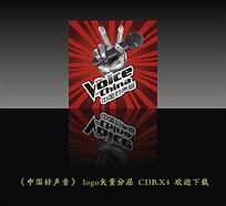 中国好声音LOGO设计