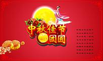 中秋佳节晚会背景设计