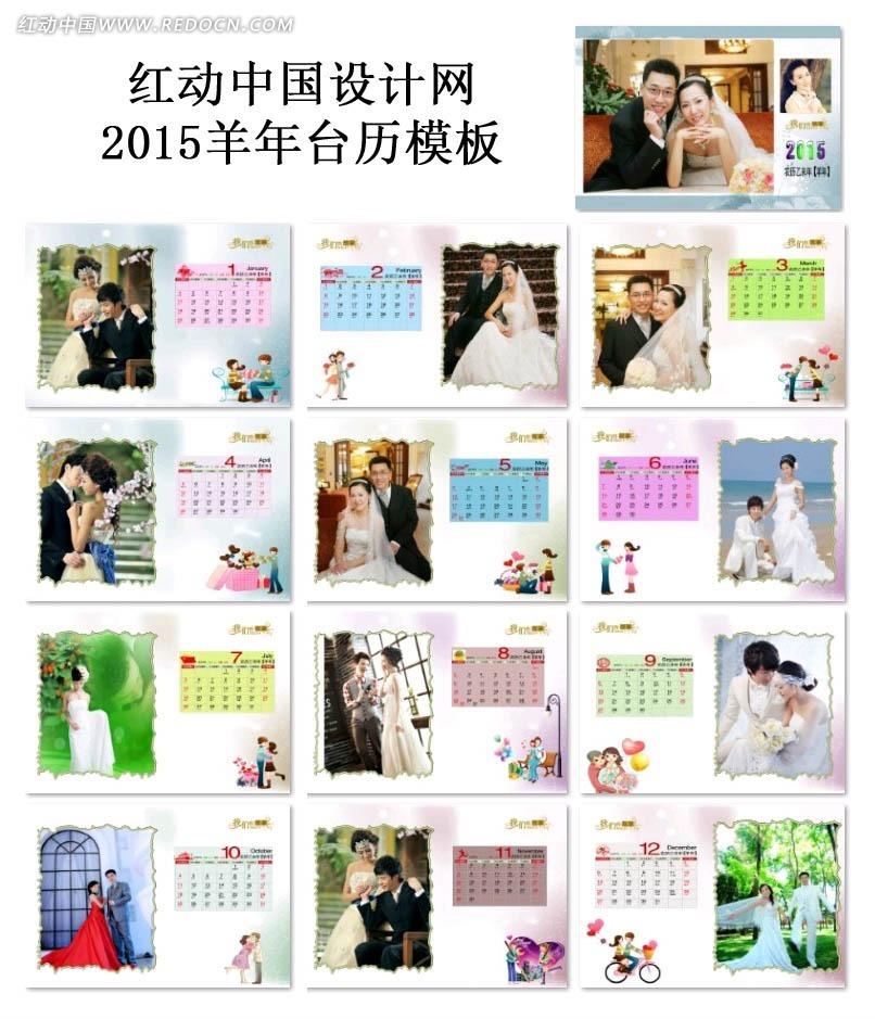 2015婚纱照羊年台历模板psd免费下载图片