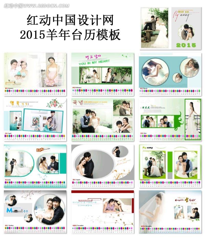 2015羊年婚纱台历模板psd免费下载图片