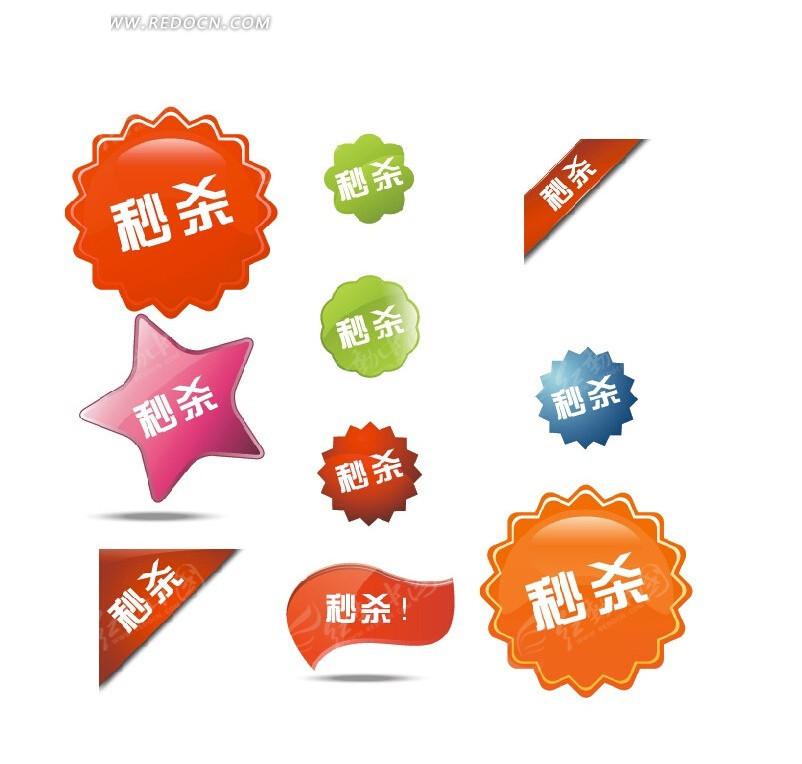 彩色秒杀淘宝促销标签png素材免费下载_红动网图片