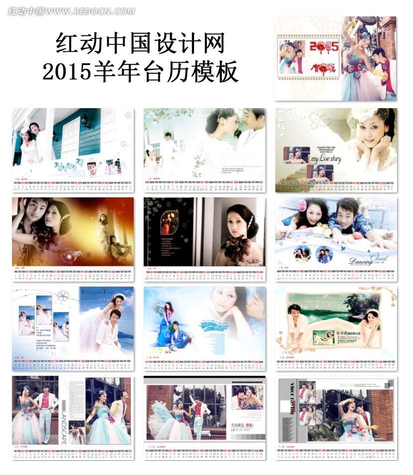 2015婚纱照片羊年台历模板psd免费下载图片