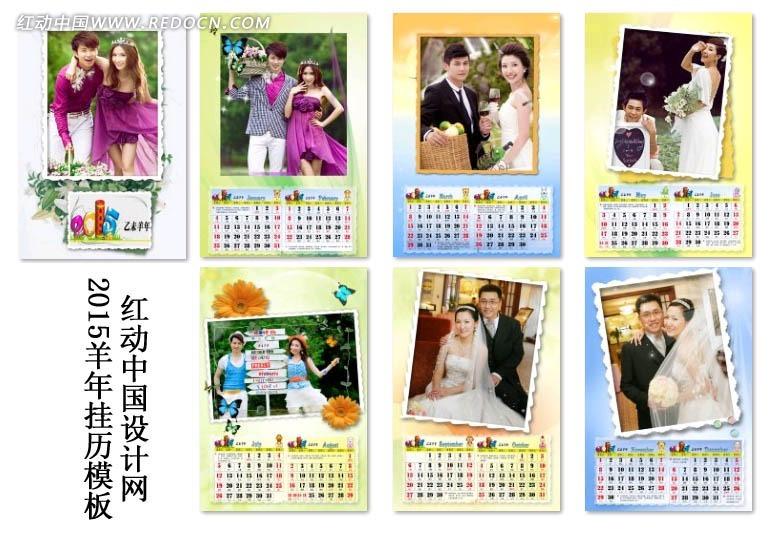 2015结婚照片羊年挂历模板psd免费下载图片