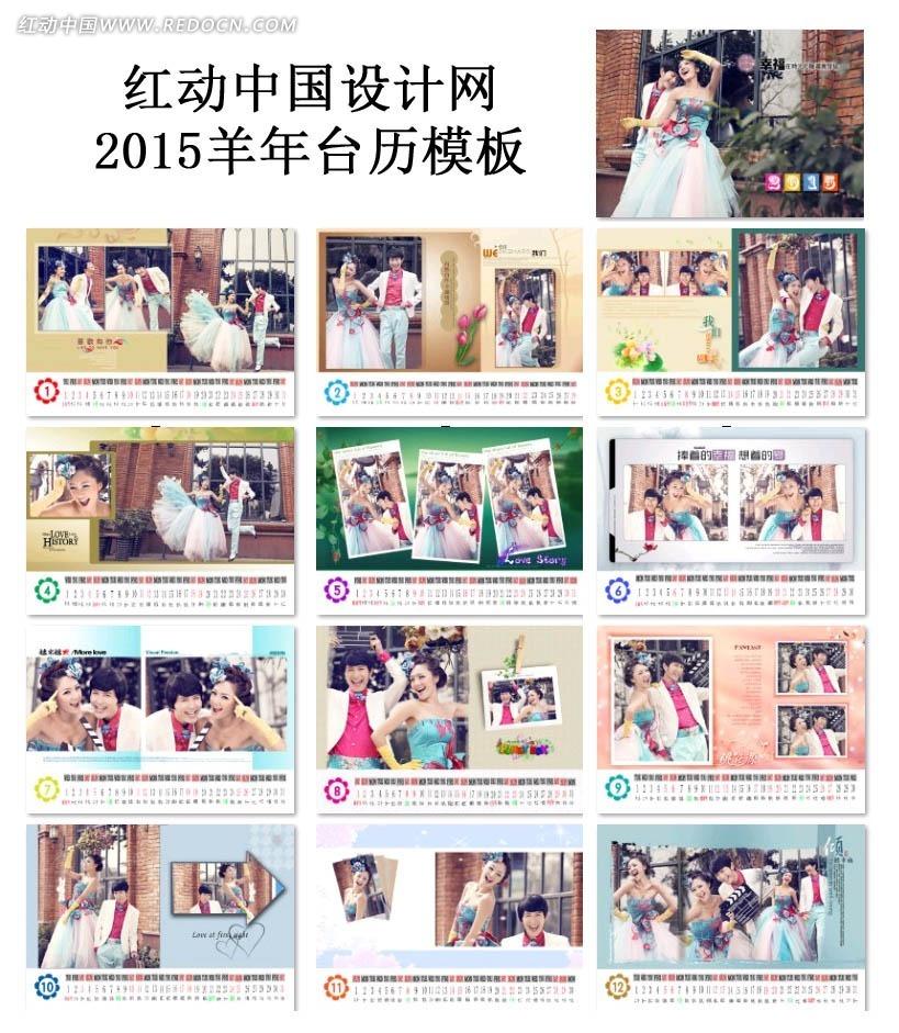 2015结婚照片羊年台历模板psd免费下载图片