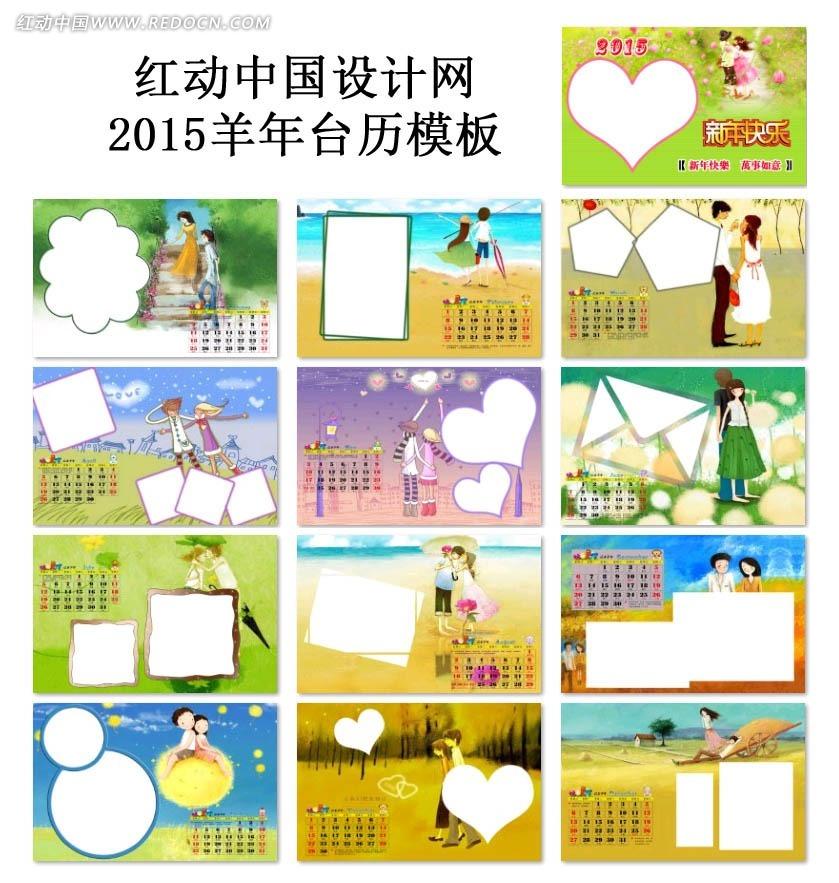 2015可爱边框照片羊年台历模板psd免费下载图片