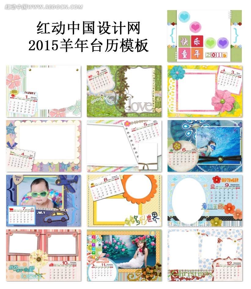 2015快乐童年卡通台历模板psd免费下载图片