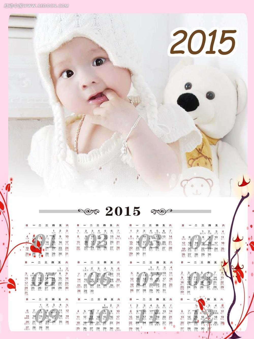 2015年宝宝年历模板psd图片