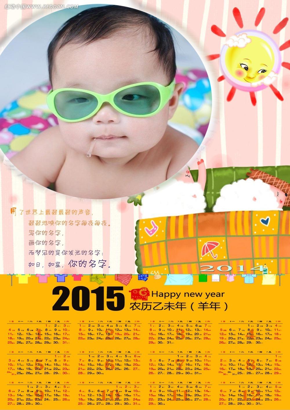 2015年儿童摄影挂历模板psd免费下载图片