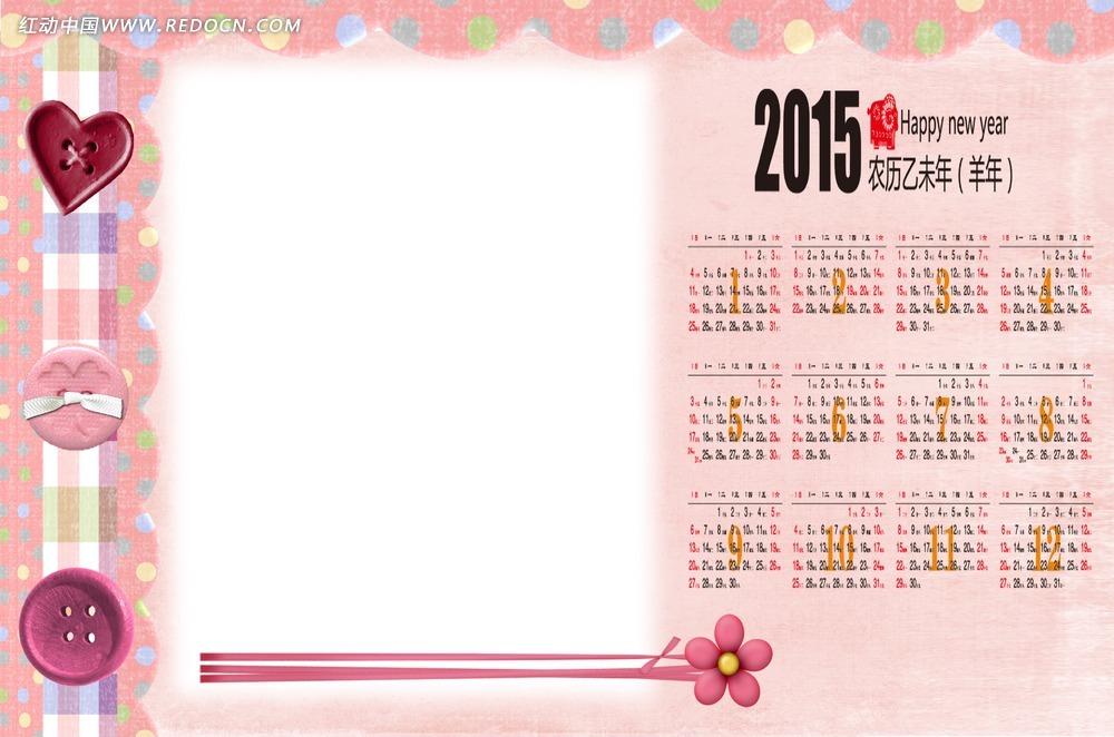 乙未年日历 2015年历图片