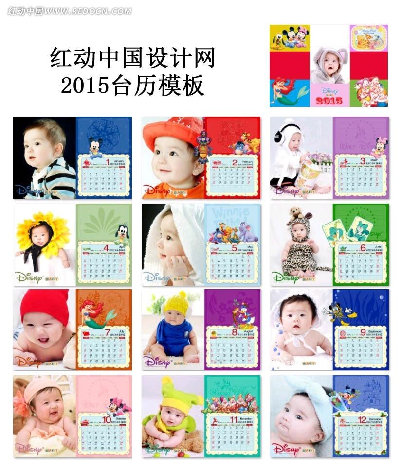 2015年儿童台历模板psd免费下载图片