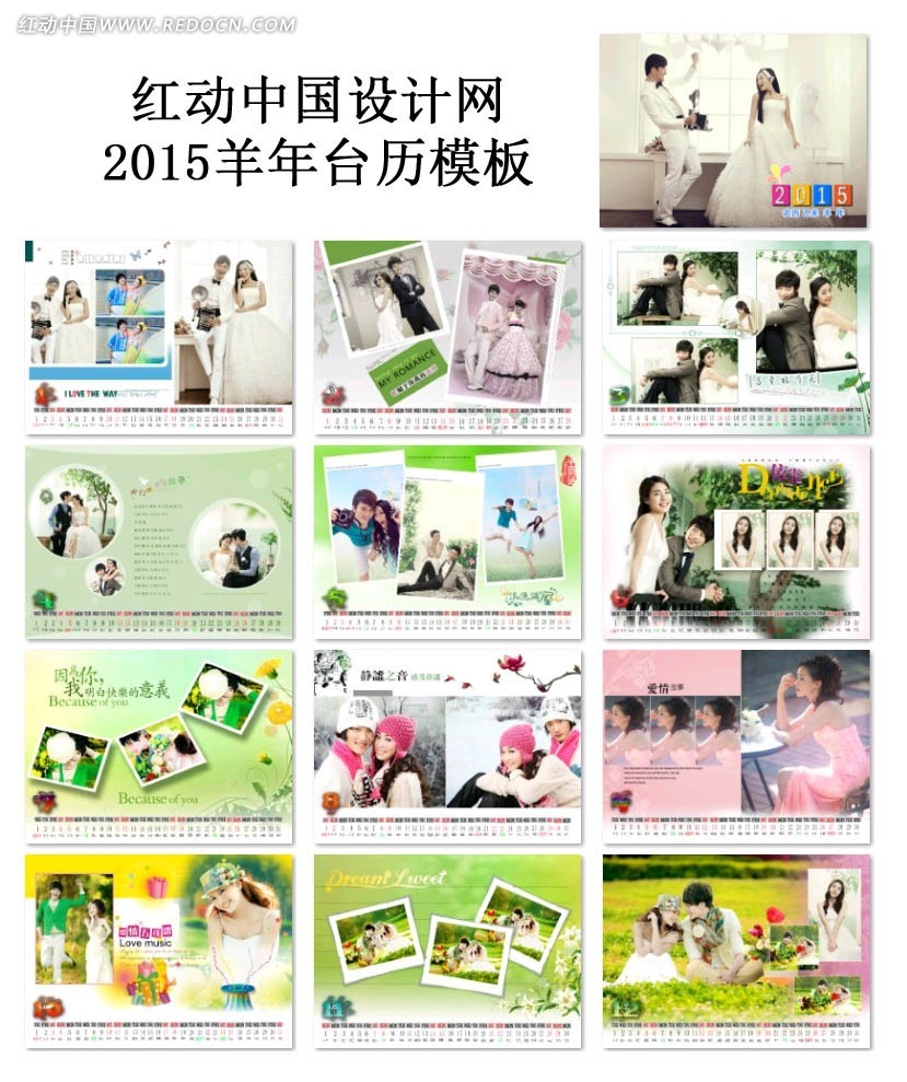 2015年婚纱台历模板psd免费下载图片