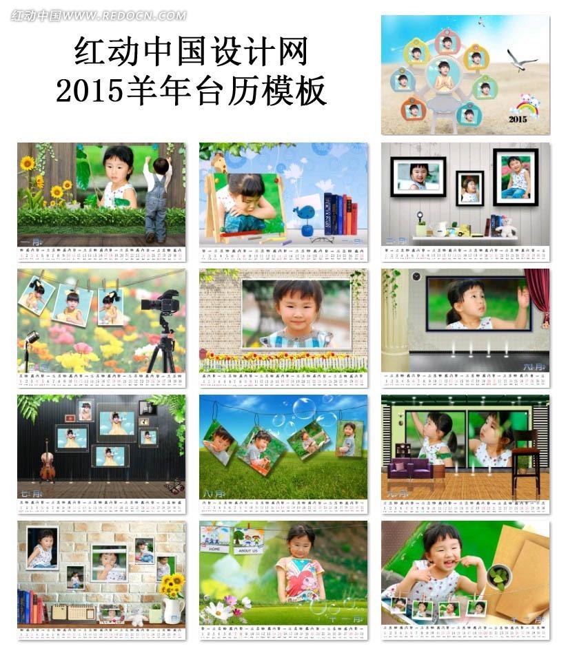 2015年女孩台历模板psd免费下载图片