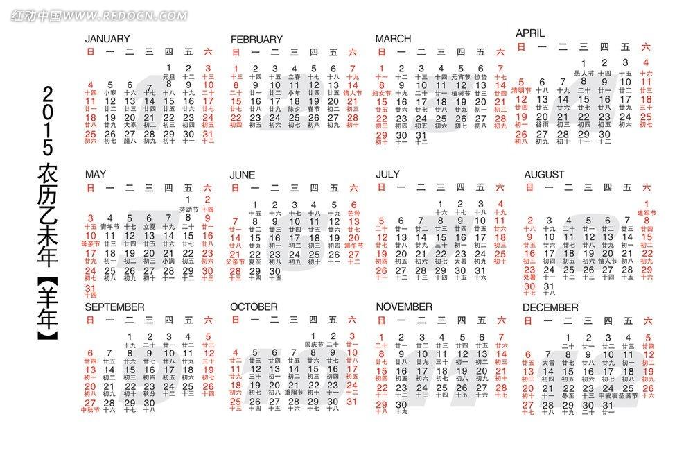 2015年日历表素材psd_日历台历图片