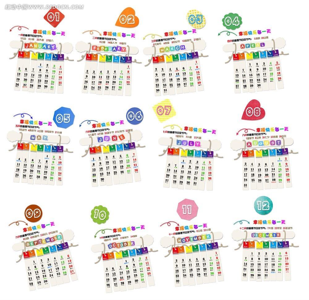 2015幸福快乐卡通个性日历表psd图片