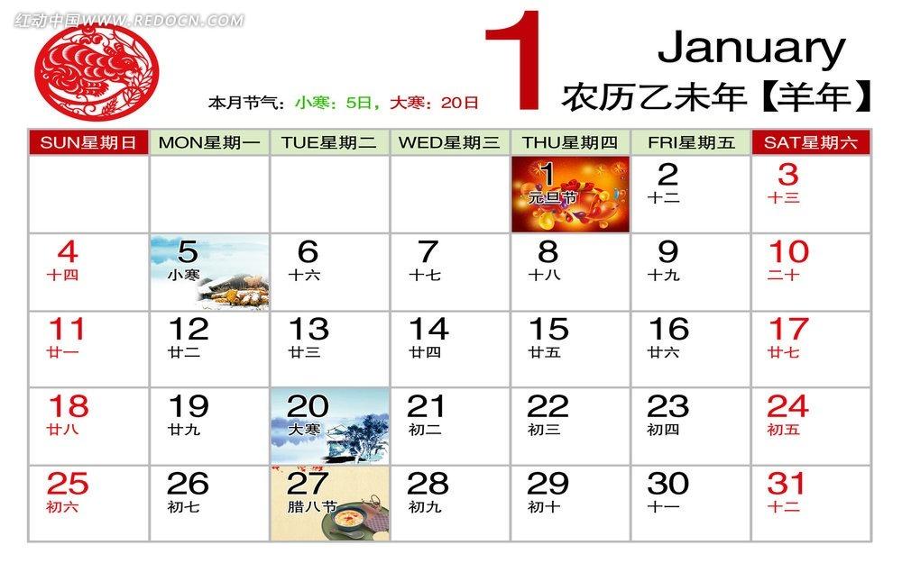 2015羊年1月份日历时间表psd模版免费下载图片