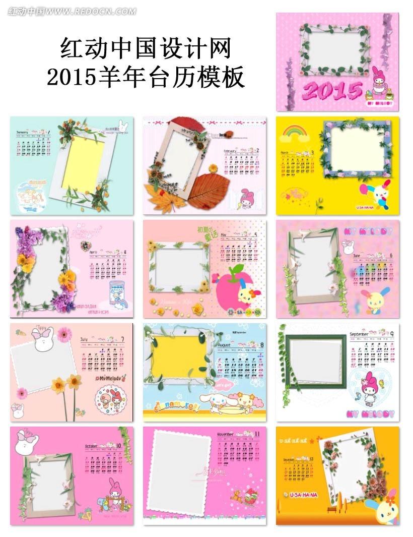 2015羊年可爱兔子台历模板图片