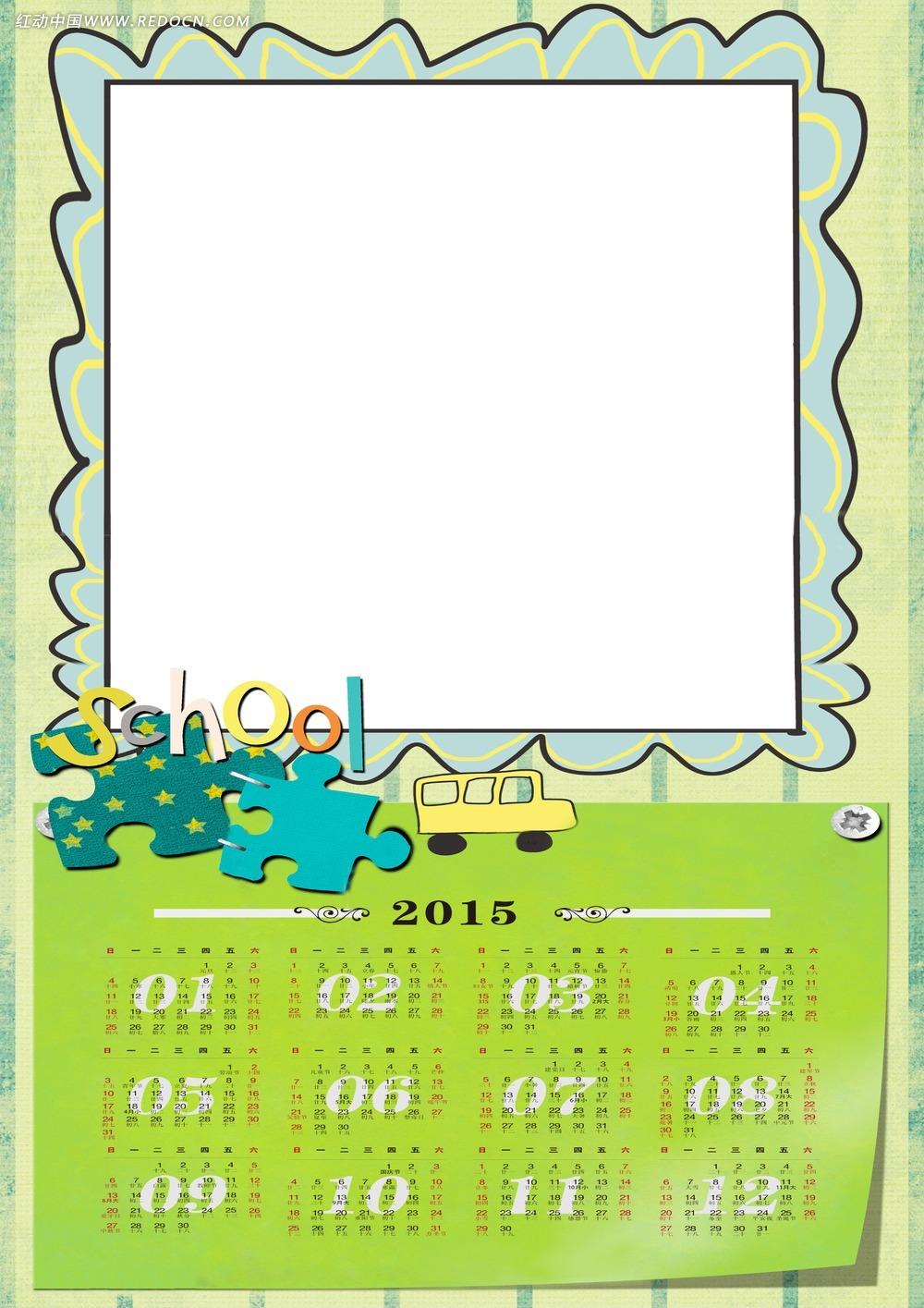 2015羊年汽车相框挂历模板图片