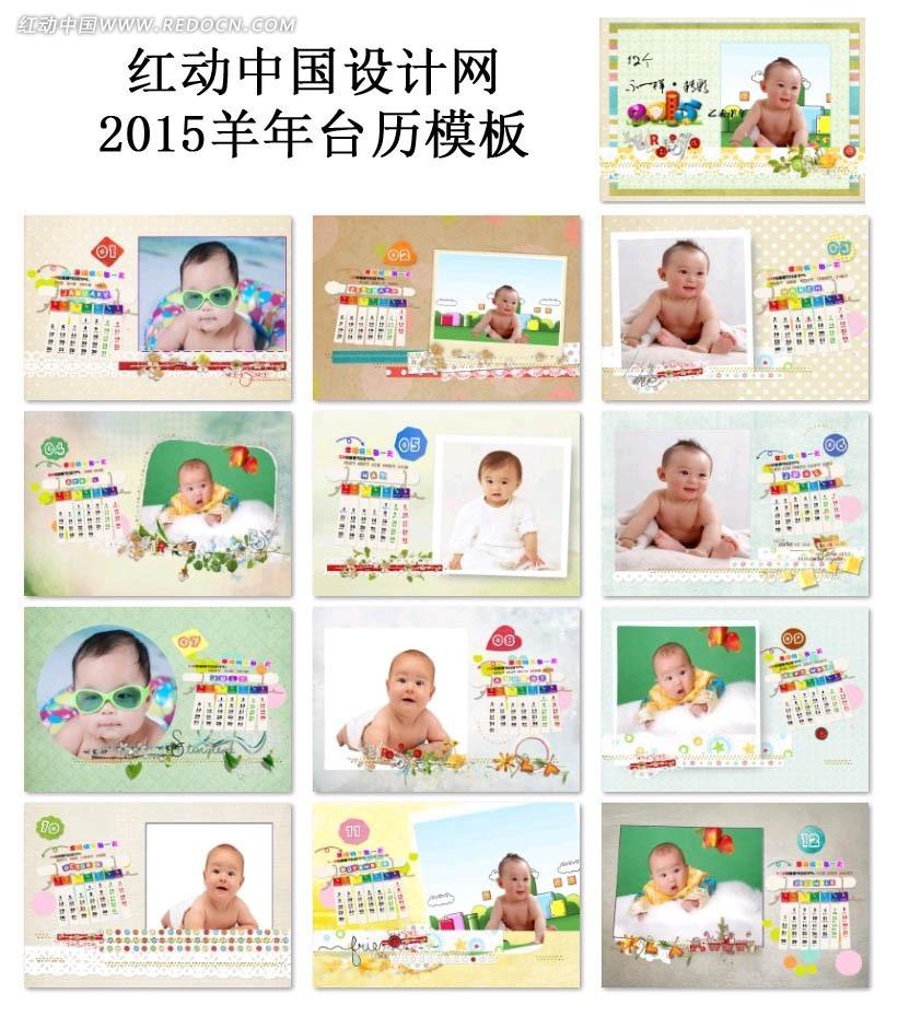 2015羊年小婴儿台历psd素材模板图片