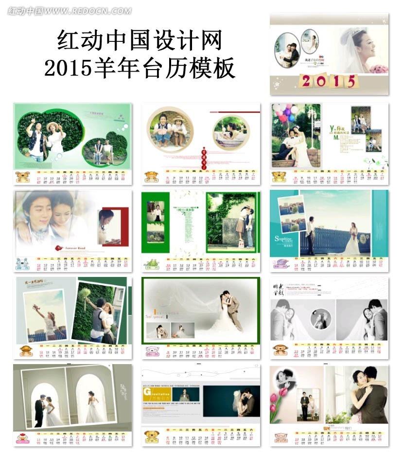 2015羊年新娘婚纱照片台历模板psd免费下载图片