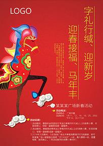 新春接福羊年宣传海报