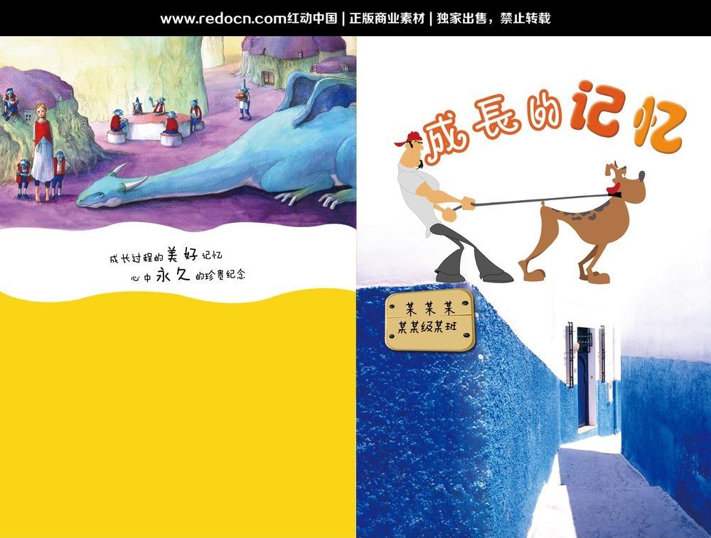 儿童杂志 画册封面设计