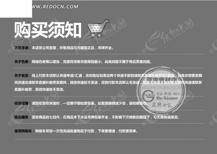 购买须知淘宝详情页PSD素材免费下载 编号2722839 红动网