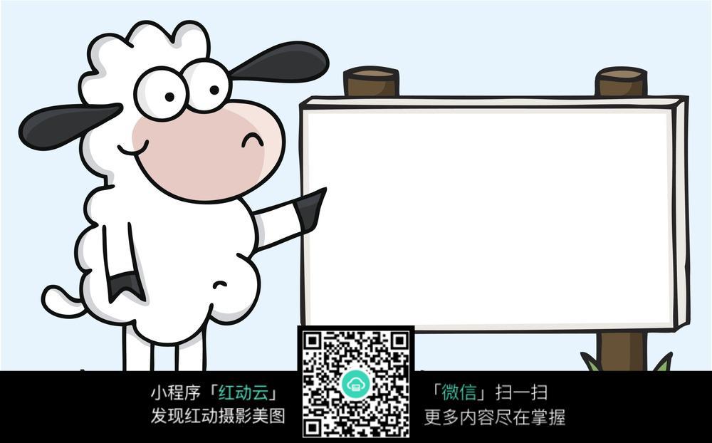 手绘慢羊羊图片