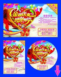 金秋送礼教师节宣传海报