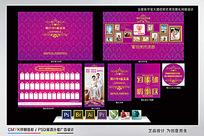 欧式紫色大气婚礼策划集合