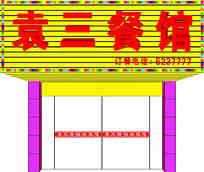 袁三餐馆门头招牌