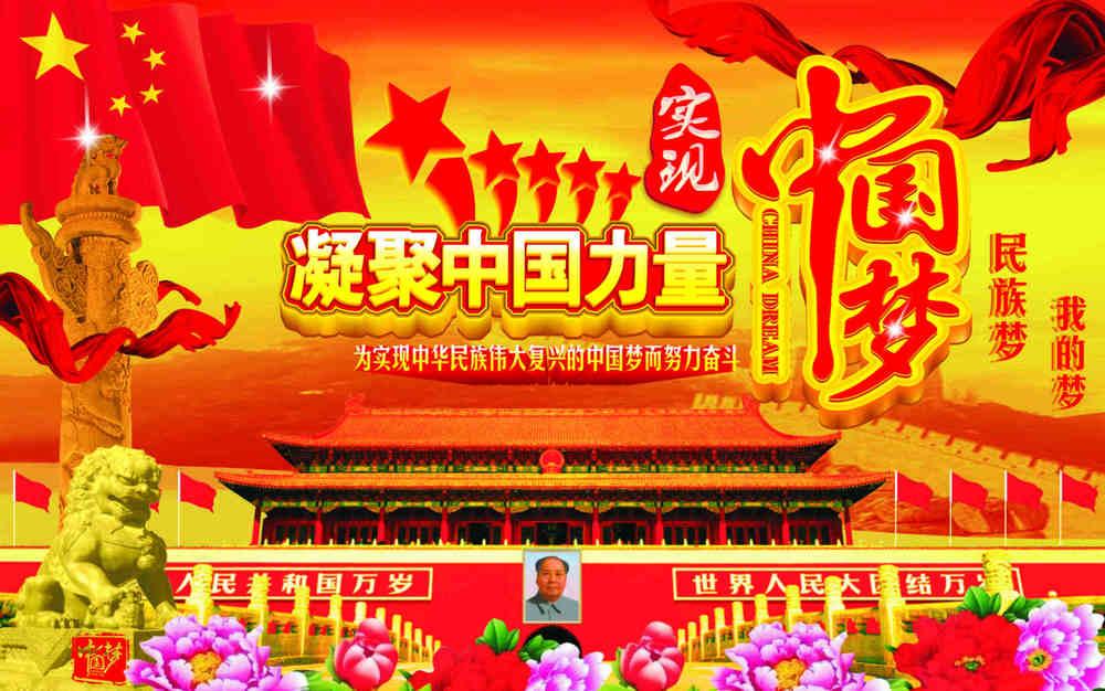 中国梦中国力量宣传展板
