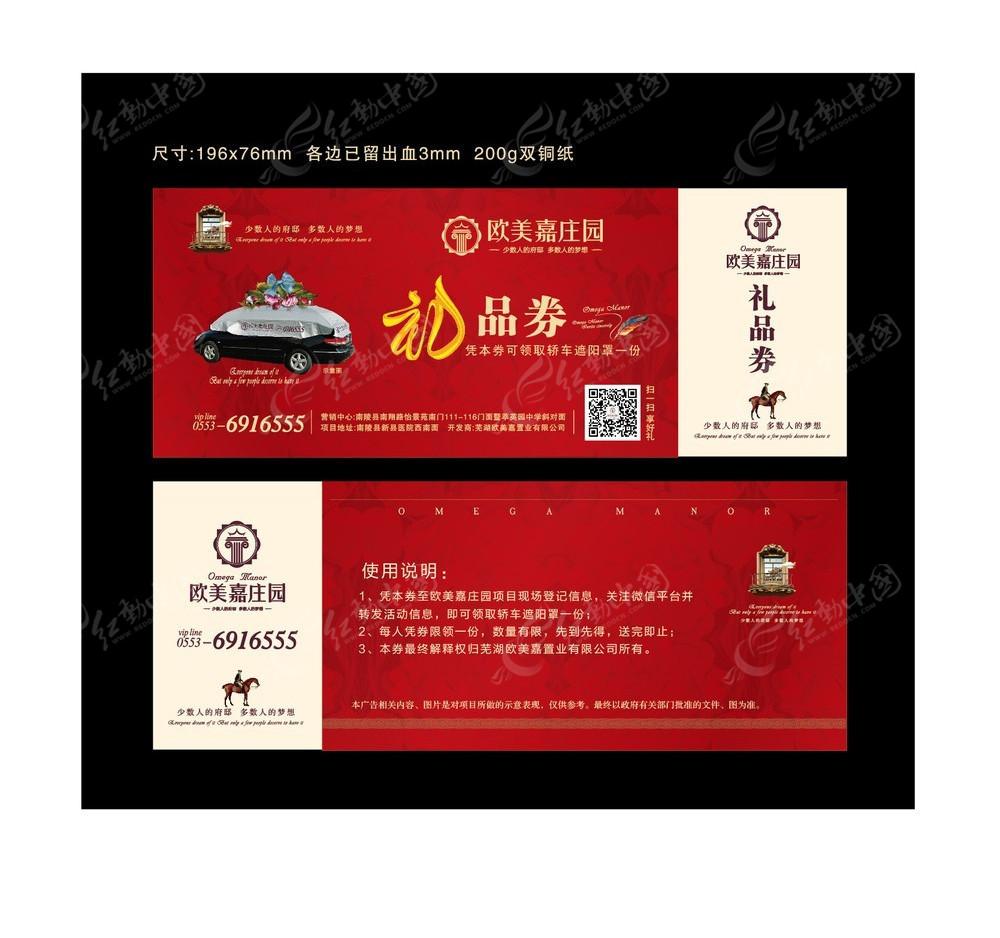 免费素材 矢量素材 广告设计矢量模板 名片卡片吊牌 礼品券  请您分享