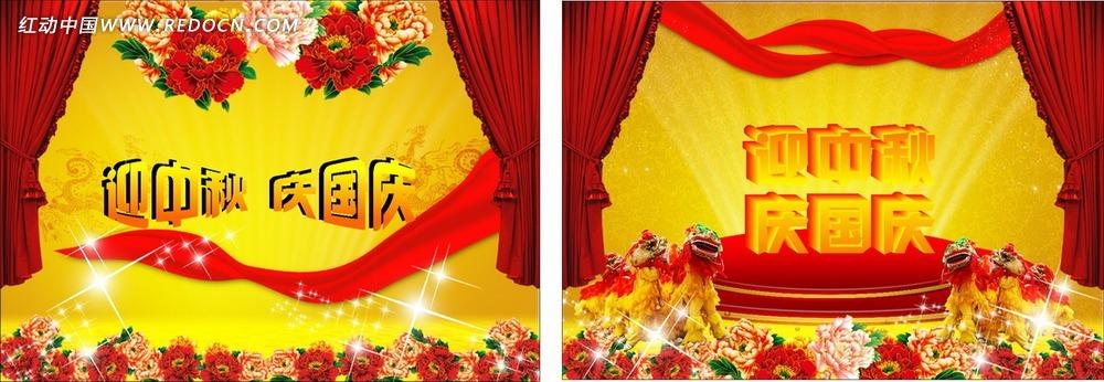 迎中秋庆国庆宣传海报背景