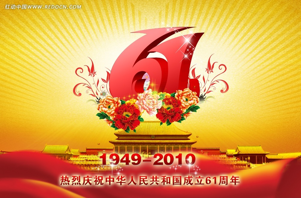 国庆节周年纪念宣传海报