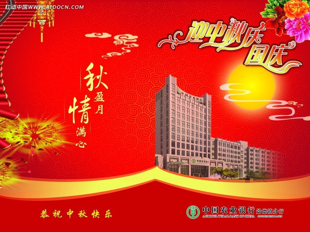 农行中秋国庆双节宣传海报