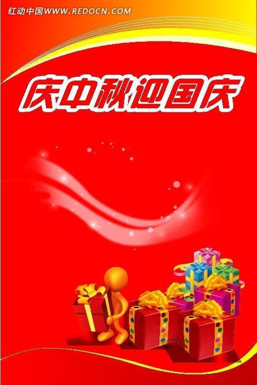 庆中秋迎国庆宣传海报