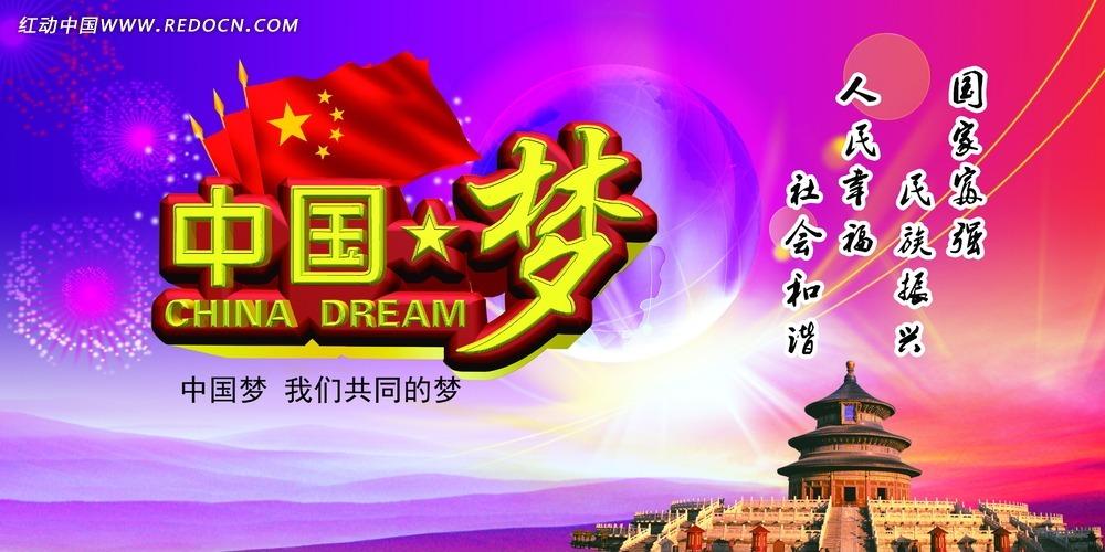 中国梦国庆宣传海报_国庆节