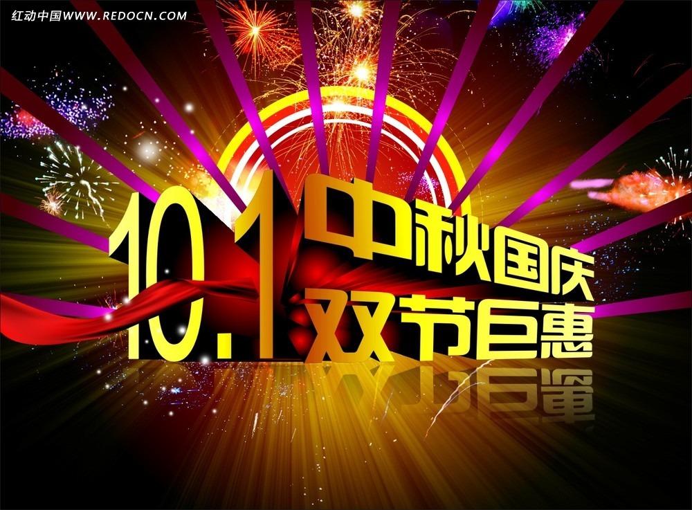 中秋国庆双节巨惠宣传海报